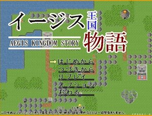 イージス王国物語(AEGIS KINGDOM STORY) Game Screen Shot