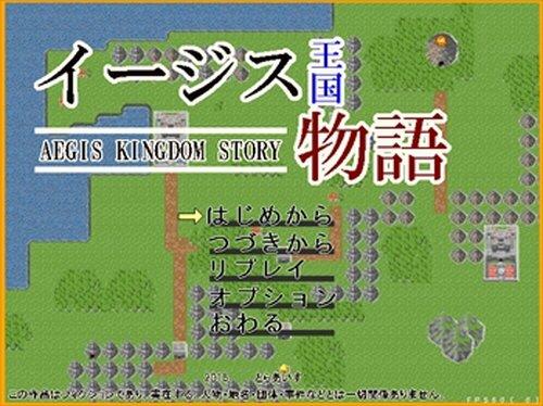 イージス王国物語(AEGIS KINGDOM STORY) Game Screen Shots