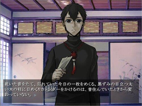 黒羊は夢に哭く Game Screen Shot1