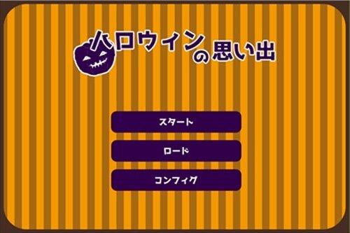 ハロウィンの思い出 Game Screen Shot2
