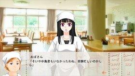 恋愛初心者 Game Screen Shot2