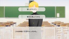 恋愛初心者 Game Screen Shot5