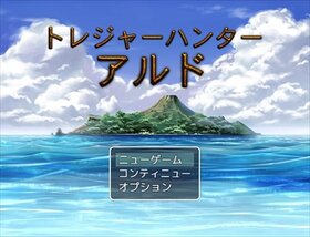 トレジャーハンター:アルド Game Screen Shot2