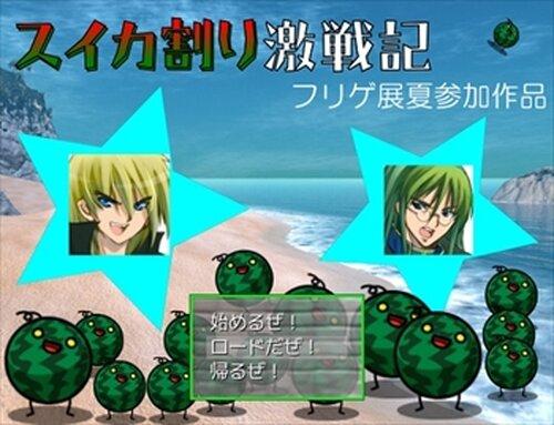 スイカ割り激戦記 Game Screen Shots