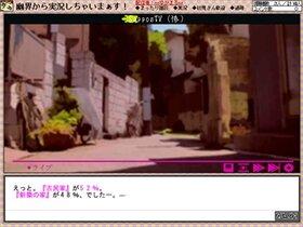 幽界から実況しちゃいまぁす! Game Screen Shot3