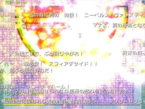 怒りのメロン β版 Game Screen Shot1