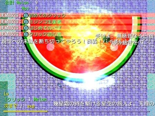 怒りのメロン β版 Game Screen Shot2