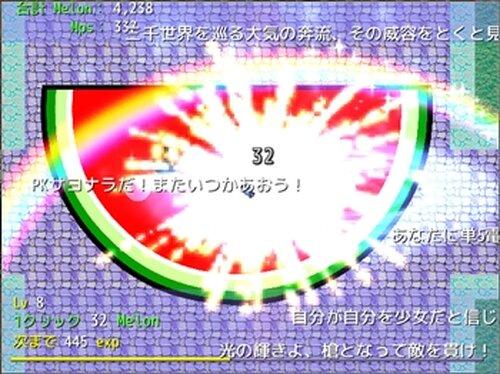 怒りのメロン β版 Game Screen Shot5