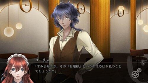 カフェ・ゼロ~眠れる野獣~体験版 Game Screen Shot2