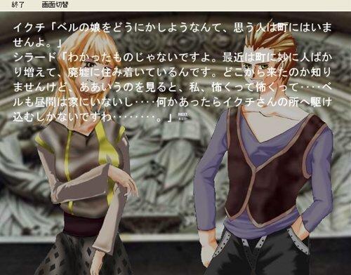 絶望の狩人 蛇足編 偉大なる詐欺師 Game Screen Shot1