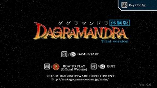 ダグラマンドラ 【体験版】 Game Screen Shot2