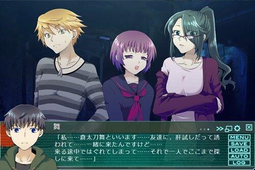 フリーホラーADV-だびぽん- Game Screen Shot1