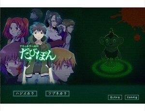フリーホラーADV-だびぽん- Game Screen Shot