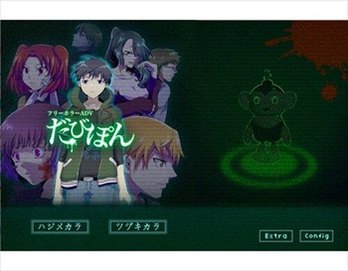 フリーホラーADV-だびぽん- Game Screen Shots