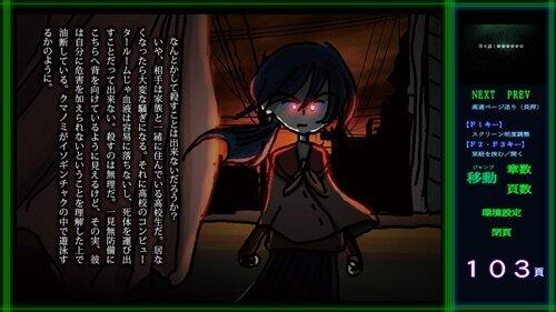 「環状線センセーション」(新装普及版) Game Screen Shot1