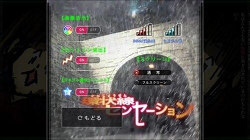 「環状線センセーション」(新装普及版) Game Screen Shot4
