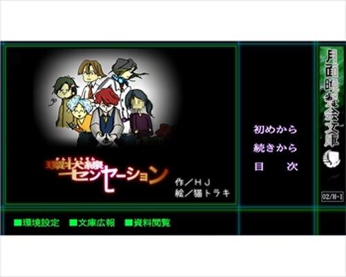 「環状線センセーション」(新装普及版) Game Screen Shots