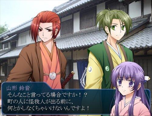 白狼恋歌~蒼龍開眼~ Game Screen Shot1