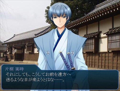 白狼恋歌~蒼龍開眼~ Game Screen Shot2