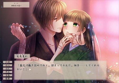 神無月の遣い Game Screen Shots