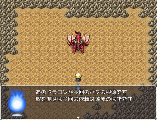 バグハンターRPG編 Game Screen Shot1