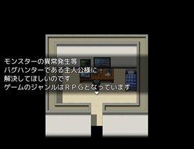 バグハンターRPG編 Game Screen Shot2