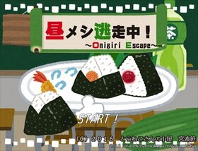 昼メシ逃走中!~onigiri escape~ Game Screen Shot2