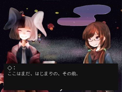 ゆりかごの夢 Game Screen Shot1