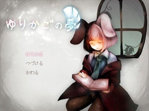 ゆりかごの夢 Game Screen Shots