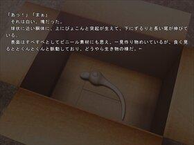 ツチノコ探検隊~みゅうがいた夏~ ―夏休みのはじまり― Game Screen Shot3