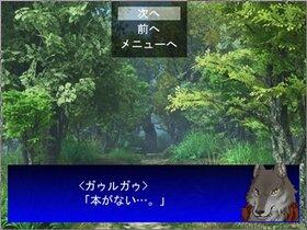 ガゥルガゥと兄の本 Game Screen Shot2