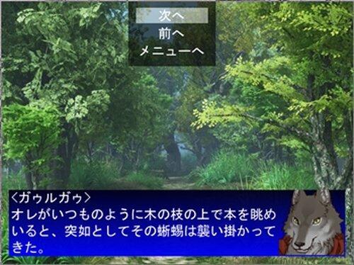 ガゥルガゥと兄の本 Game Screen Shots