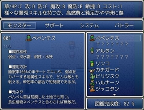 MONSTER EXPLORER ~ ホーリー祭3.9 Game Screen Shot2