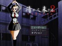 待チ人来たる2完結版【Win.DL】
