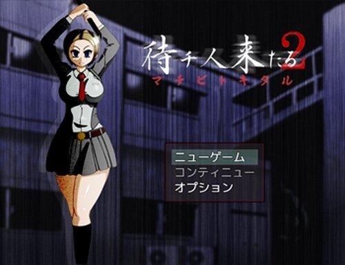 待チ人来たる2完結版【Win.DL】  Game Screen Shots