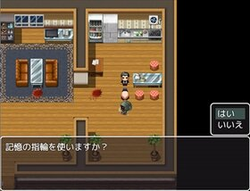 Room~願い叶えて~ Game Screen Shot5