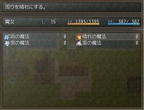 お天気魔女のハッピーデイ Game Screen Shot4