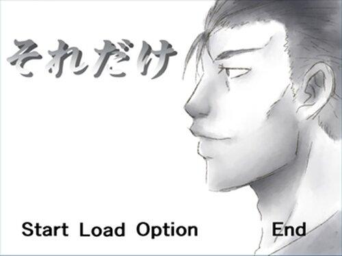 それだけ Game Screen Shot2