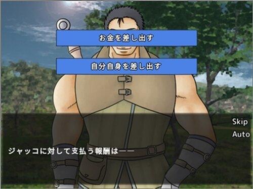 それだけ Game Screen Shot5