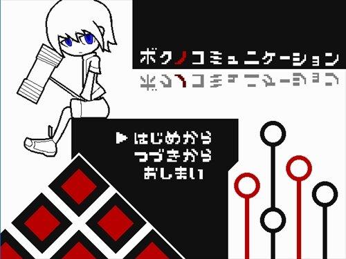 ボクノコミュニケーション(ver2.11) Game Screen Shot