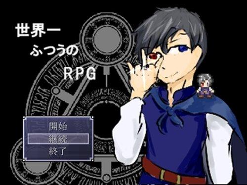 世界一ふつうのRPG Game Screen Shot2