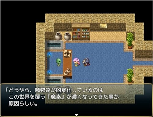 竜の見る夢 Game Screen Shot5