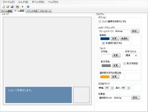 ツクって ADV!! Lite Game Screen Shot2