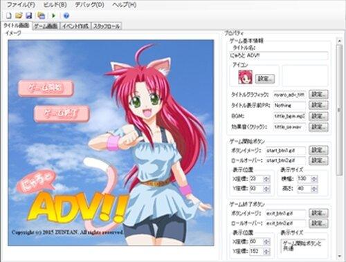 ツクって ADV!! Lite Game Screen Shots