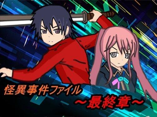 怪異事件ファイル~最終章~ Game Screen Shots