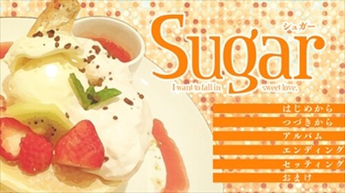 Sugar【体験版】 Game Screen Shot2