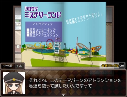 迷☆探偵の助手〜2016〜 Game Screen Shot1