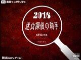 迷☆探偵の助手-2016-