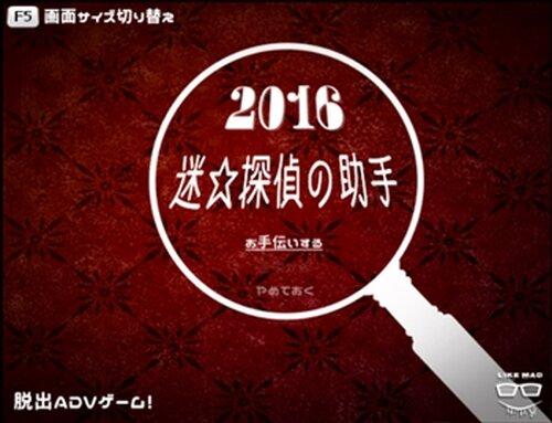 迷☆探偵の助手〜2016〜 Game Screen Shots