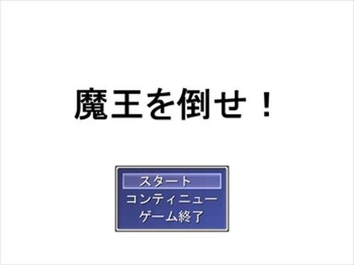 魔王を倒せ! Game Screen Shot2
